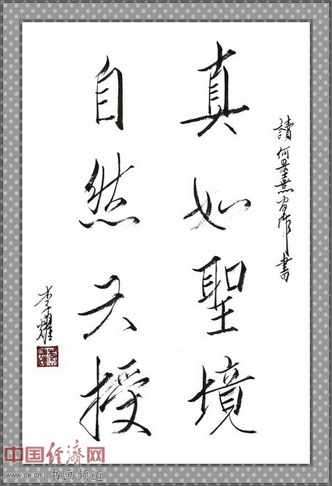 七旬隐士李耀读何�F熹(Anika He)绘画后书写《真如圣境 自然天授》 li yao