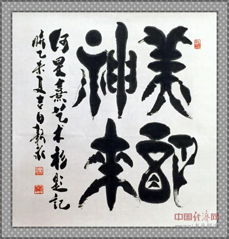 纪晓岚纪念馆馆长、著名书法家李新永为何�F熹(Anika He)文化衫题字《美韵神来》