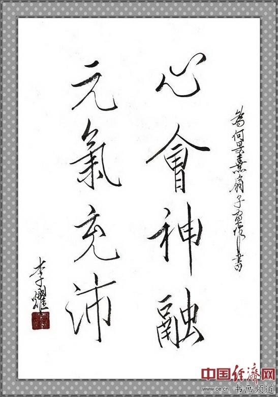 七旬隐士李耀读何�F熹(Anika He)绘画后书写《心绘神融 元气充沛》li yao