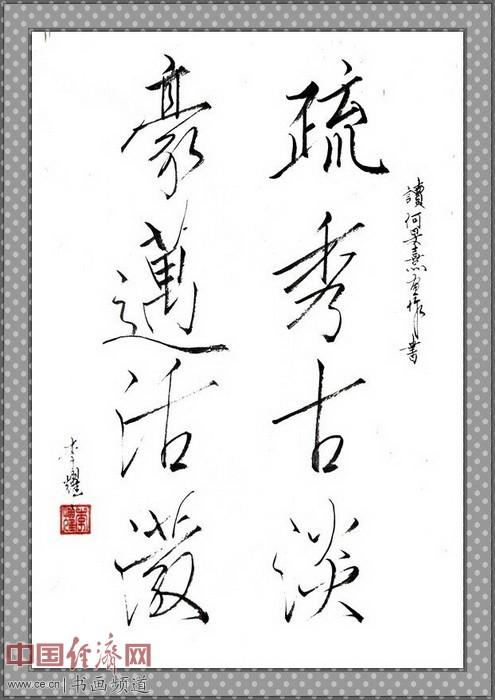 七旬隐士李耀读何�F熹(Anika He)绘画后书写《疏秀古淡 豪迈活泼》  li yao