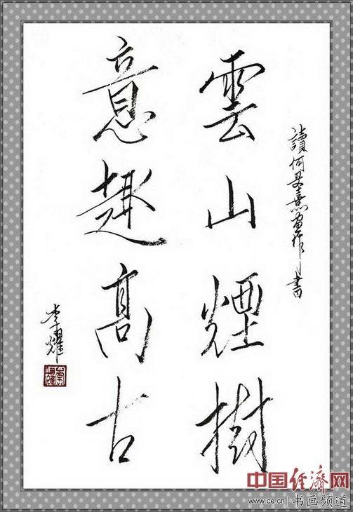 七旬隐士李耀读何�F熹(Anika He)绘画后书写《云山烟树 意趣高古》 li yao