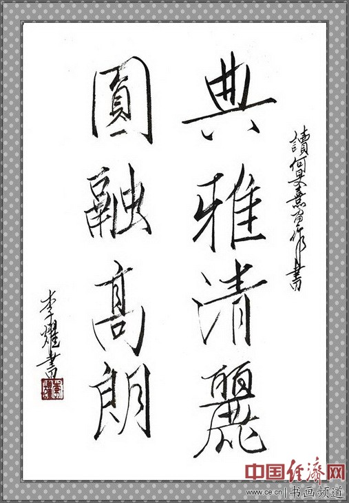 七旬隐士李耀读何�F熹(Anika He)绘画后书写《典雅清丽 圆融高朗》 li yao