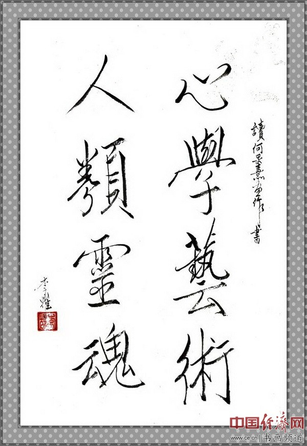 七旬隐士李耀读何�F熹(Anika He)绘画后书写《心学艺术 人类灵魂》 li yao