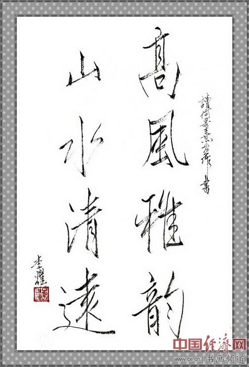 七旬隐士李耀读何�F熹(Anika He)绘画后书写《高风雅韵 山水清远》 li yao