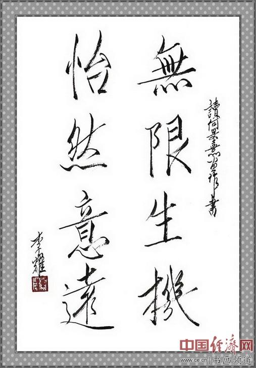 七旬隐士李耀读何�F熹(Anika He)绘画后书写《无限生机 怡然意远》  li yao