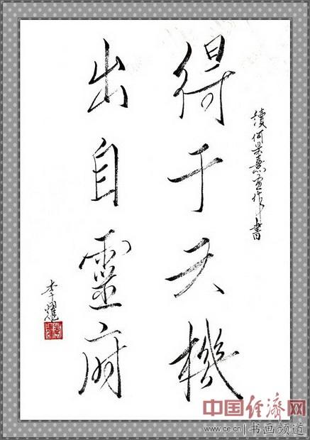 七旬隐士李耀读何�F熹(Anika He)绘画后书写《得于天机 出自灵府》li yao