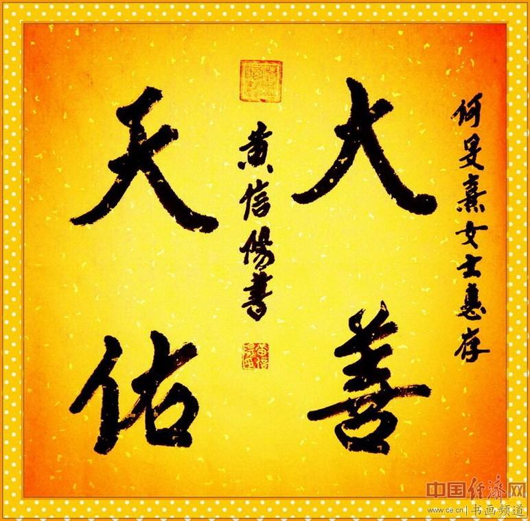 全国政协委员、中国道教协会副会长黄信阳为何�F熹(Anika He)题字《大善天佑》