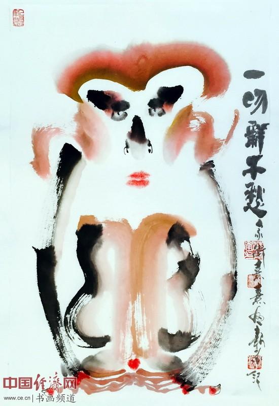 林家卫、何�F熹(Anika He) 画猴,李新永题字《一吻解千愁》。