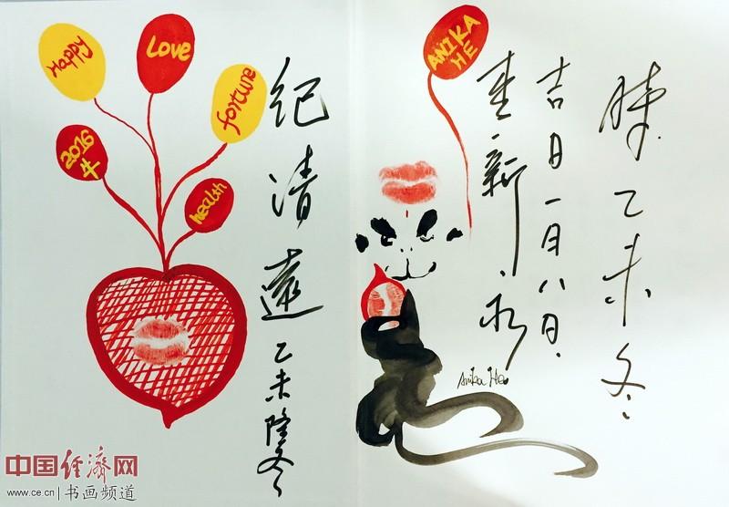 """林家卫、何�F熹(Anika He)、李新永共同创作""""五行猴""""《神仙水》"""