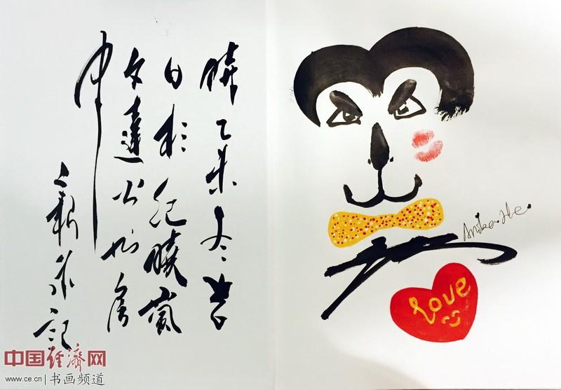 """林家卫、何�F熹(Anika He)、李新永共同创作""""五行猴""""《土豪金》"""