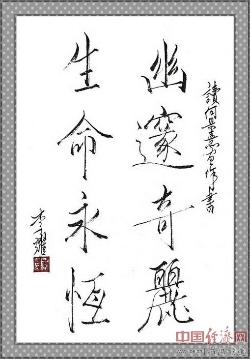 七旬隐士李耀读何�F熹(Anika He)绘画后书写《幽邃奇丽 生命永恒》 li yao