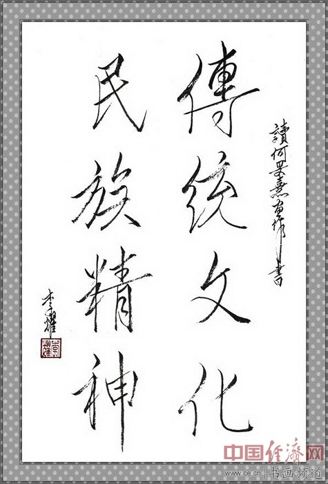 七旬隐士李耀读何�F熹(Anika He)绘画后书写《传统文化 民族精神》li yao