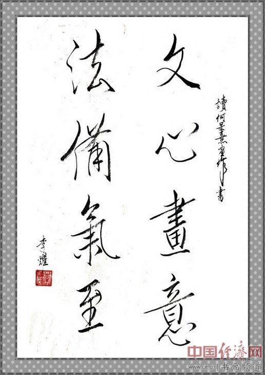 七旬隐士李耀读何�F熹(Anika He)绘画后书写《文心画意 法备气至》 li yao
