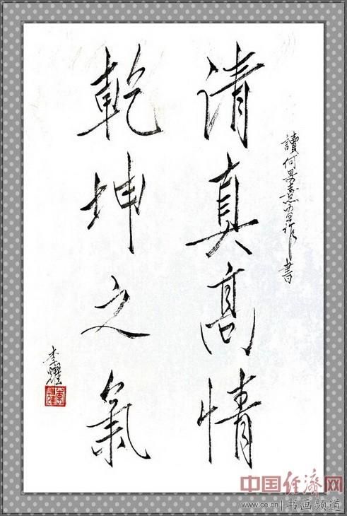 七旬隐士李耀读何�F熹(Anika He)绘画后书写《清真高情 乾坤之气》