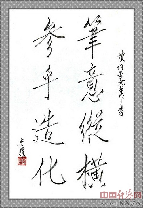 七旬隐士李耀读何�F熹(Anika He)绘画后书写《笔意纵横 参乎造化》 li yao