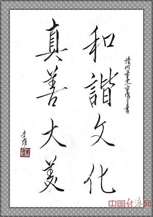 七旬隐士李耀读何�F熹(Anika He)绘画后书写《和谐文化 真善大美》 li yao