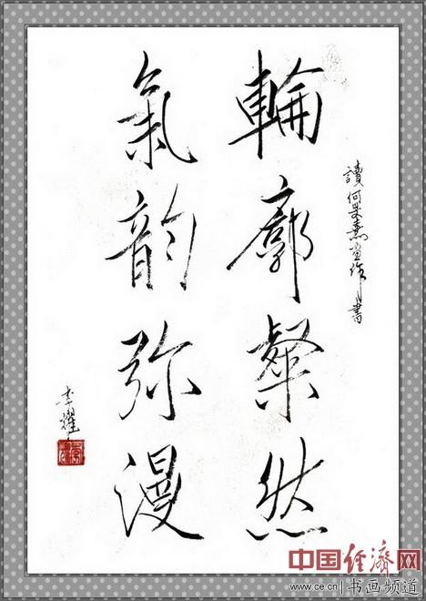 七旬隐士李耀读何�F熹(Anika He)绘画后书写《轮廓灿然 气韵弥漫》 li yao