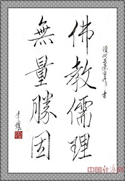 七旬隐士李耀读何�F熹(Anika He)绘画后书写《佛教儒理 无量胜因》 li yao