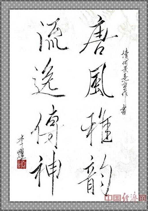 七旬隐士李耀读何�F熹(Anika He)绘画后书写《唐风雅韵 流逸传神》 li yao