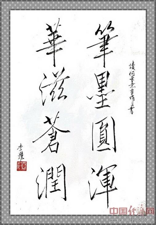 七旬隐士李耀读何�F熹(Anika He)绘画后书写《笔墨圆浑 华滋苍润》  li yao