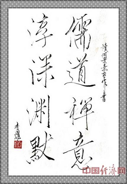 七旬隐士李耀读何�F熹(Anika He)绘画后书写《儒道禅意 淳深渊默》 li yao