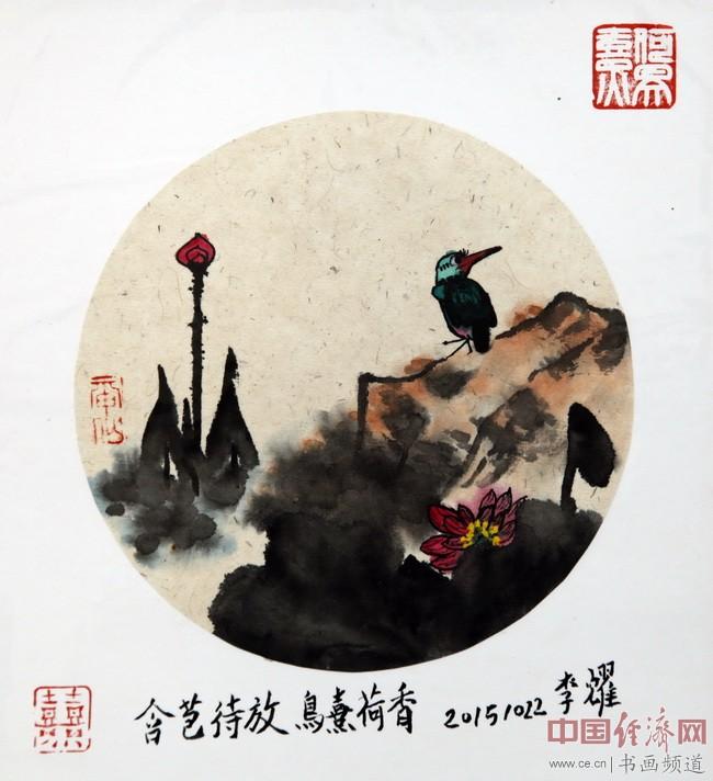 七旬隐士李耀读何�F熹(Anika He)绘画后书写《含苞待放 鸟熹荷香》li yao