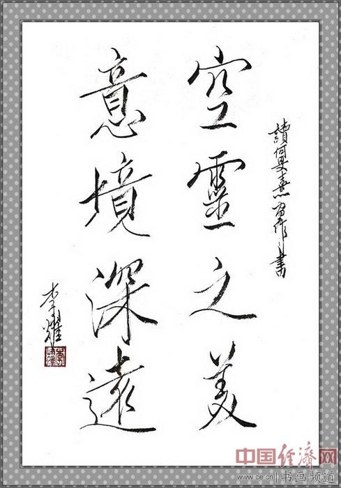 七旬隐士李耀读何�F熹(Anika He)绘画后书写《空灵之美 意境深远》 li yao