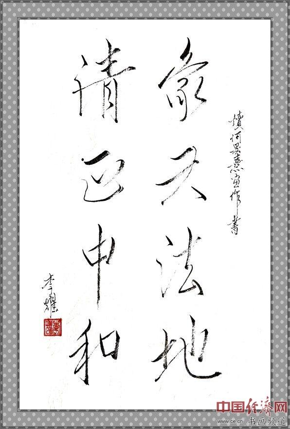 七旬隐士李耀读何�F熹(Anika He)绘画后书写《象天法地 清正中和》 li yao