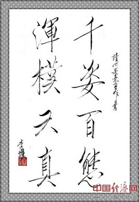 七旬隐士李耀读何�F熹(Anika He)绘画后书写《千姿百态 浑朴天真》 li yao