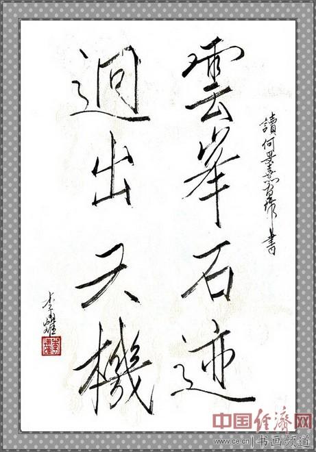 七旬隐士李耀读何�F熹(Anika He)绘画后书写《云峰石迹 迥出天机》 li yao