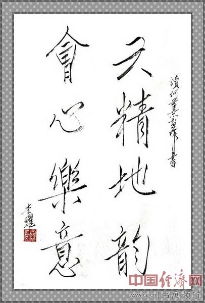 七旬隐士李耀读何�F熹(Anika He)绘画后书写《天精地韵 会心乐意》 li yao