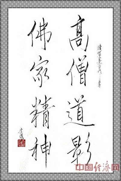 七旬隐士李耀读何�F熹(Anika He)绘画后书写《高僧道影 佛家精神》 li yao