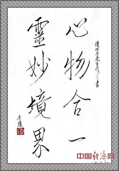 七旬隐士李耀读何�F熹(Anika He)绘画后书写《心物合一 灵妙境界》  li yao