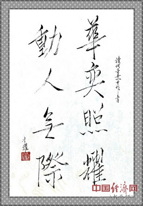 七旬隐士李耀读何�F熹(Anika He)绘画后书写《华奕照耀 动人无际》 li yao