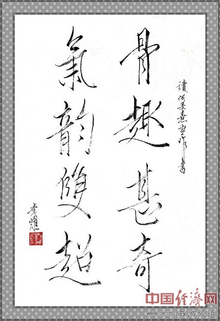 七旬隐士李耀读何�F熹(Anika He)绘画后书写《骨趣甚奇 气韵双超》 li yao