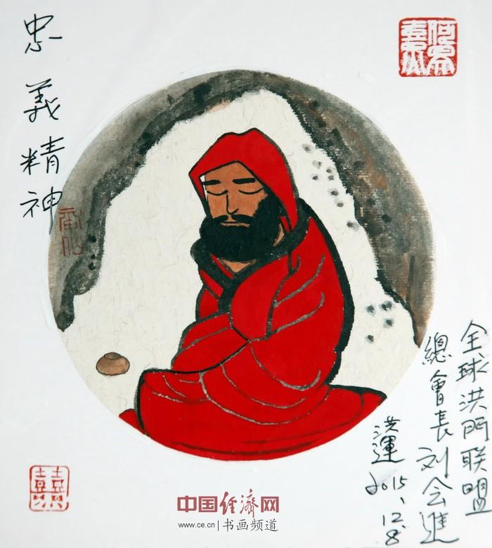"""全球洪门联盟总会长刘会进在何�F熹(Anika He)作品上签名""""忠义精神""""Liu Hui Chin"""