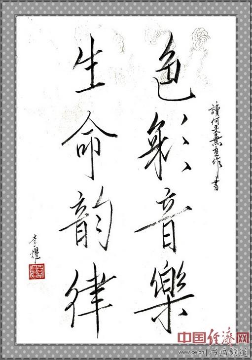 七旬隐士李耀读何�F熹(Anika He)绘画后书写《色彩音乐 生命韵律》 li yao