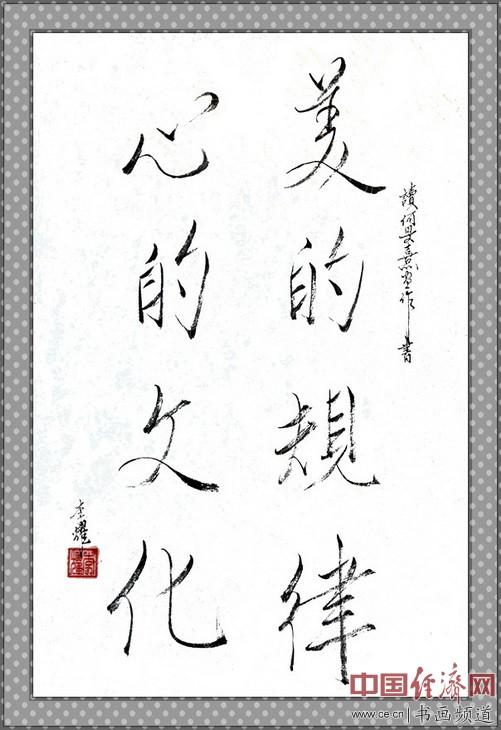 七旬隐士李耀读何�F熹(Anika He)绘画后书写《美的规律 心的文化》 li yao