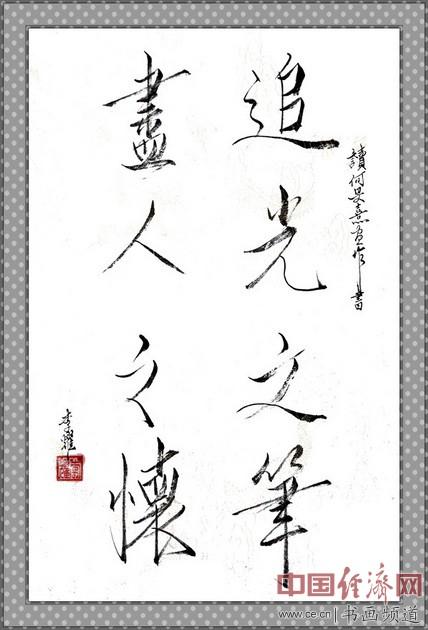 七旬隐士李耀读何�F熹(Anika He)绘画后书写《追光之笔 �M人之怀》 li yao