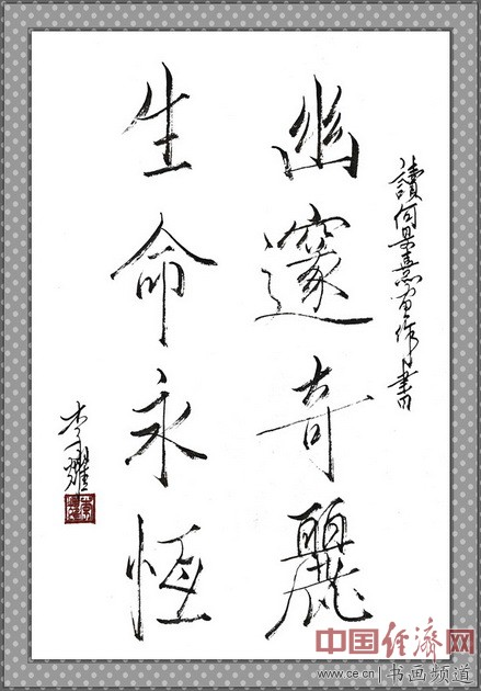 七旬隐士李耀读何�F熹(Anika He)绘画后书写《幽逐奇丽 生命永恒》 li yao