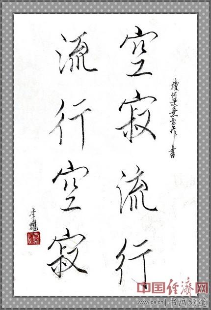 七旬隐士李耀读何�F熹(Anika He)绘画后书写《空寂流行 流行空寂》 li yao