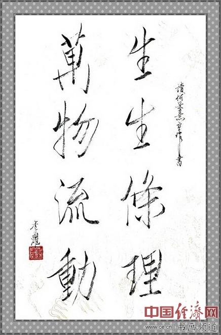 七旬隐士李耀读何�F熹(Anika He)绘画后书写《生生条理 万物流动》 li yao
