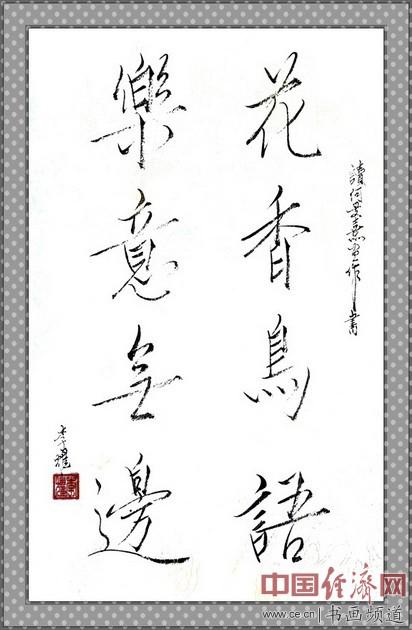 七旬隐士李耀读何�F熹(Anika He)绘画后书写《花香鸟语 乐意无边》  li yao