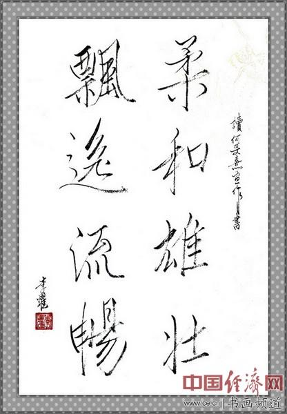 七旬隐士李耀读何�F熹(Anika He)绘画后书写《柔和雄壮 飘逸流畅》 li yao