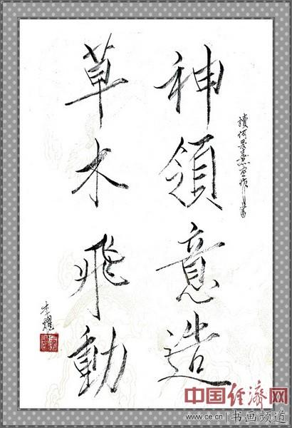 七旬隐士李耀读何�F熹(Anika He)绘画后书写《神领意造 草木飞动》 li yao