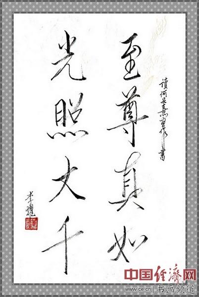 七旬隐士李耀读何�F熹(Anika He)绘画后书写《至尊真如 光照大千》 li yao