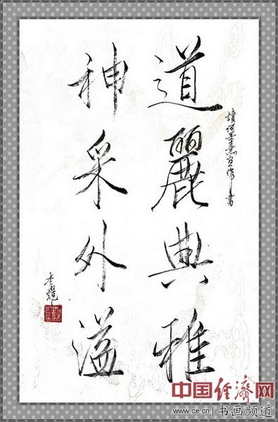 七旬隐士李耀读何�F熹(Anika He)绘画后书写《道丽典雅 神采外溢》 li yao