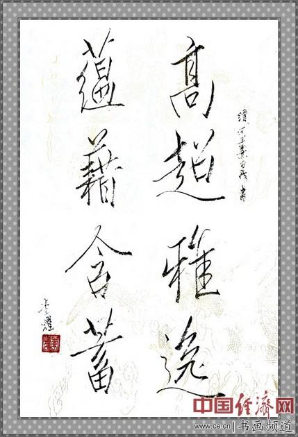 七旬隐士李耀读何�F熹(Anika He)绘画后书写《高超雅逸 蕴籍含蓄》 li yao