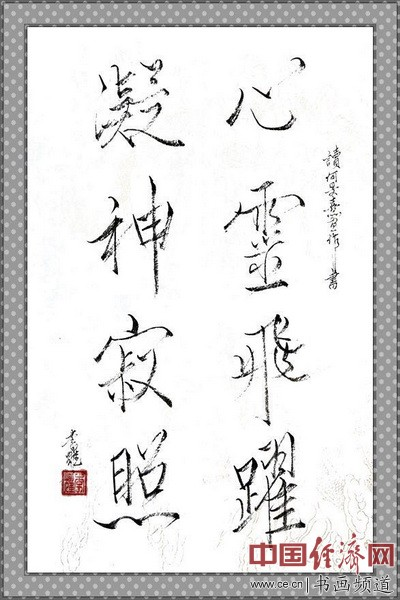 七旬隐士李耀读何�F熹(Anika He)绘画后书写《心灵飞跃 凝神寂照》 li yao
