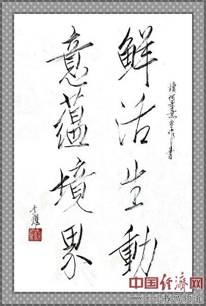 七旬隐士李耀读何�F熹(Anika He)绘画后书写《鲜活生动 意蕴境界》  li yao